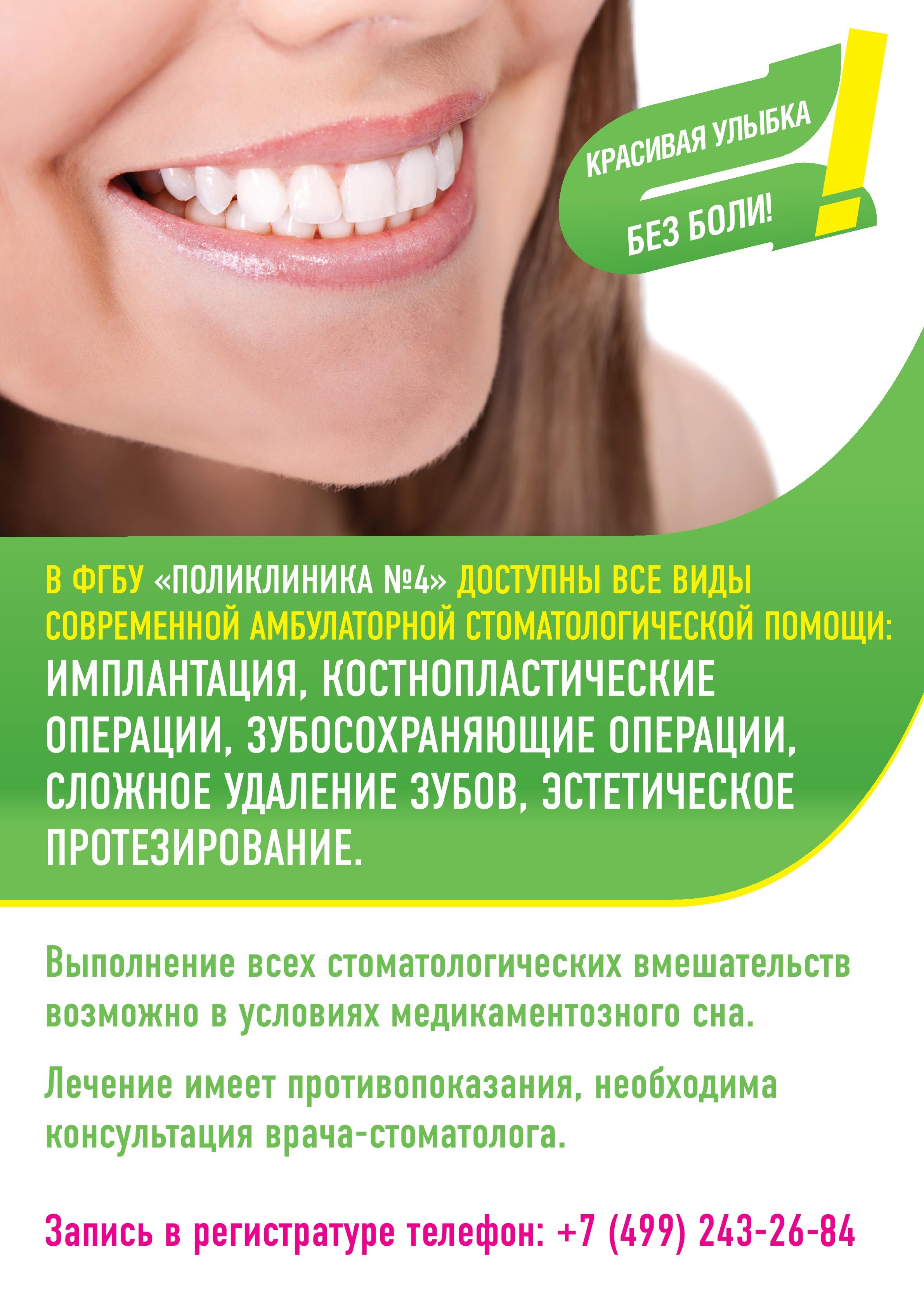 vzroslaya_stomatologiya.jpg