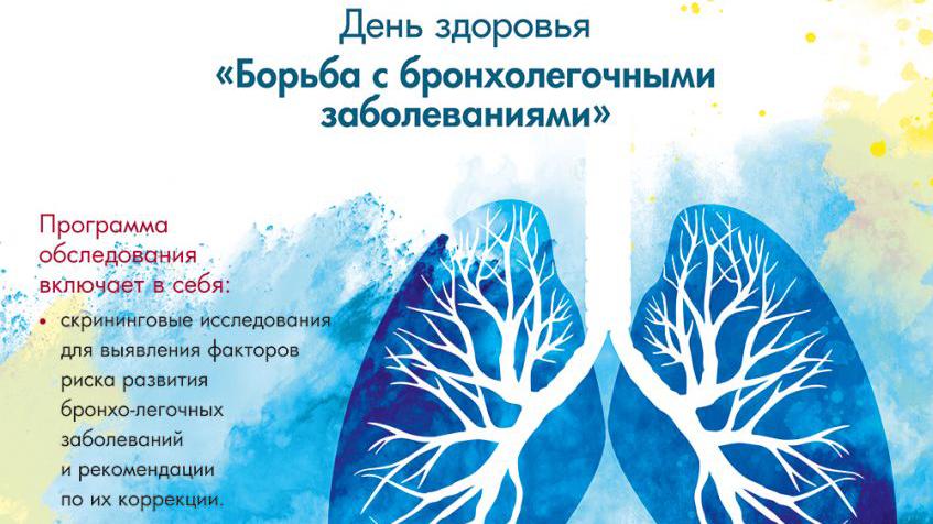 День борьбы с бронхолёгочными заболеваниями