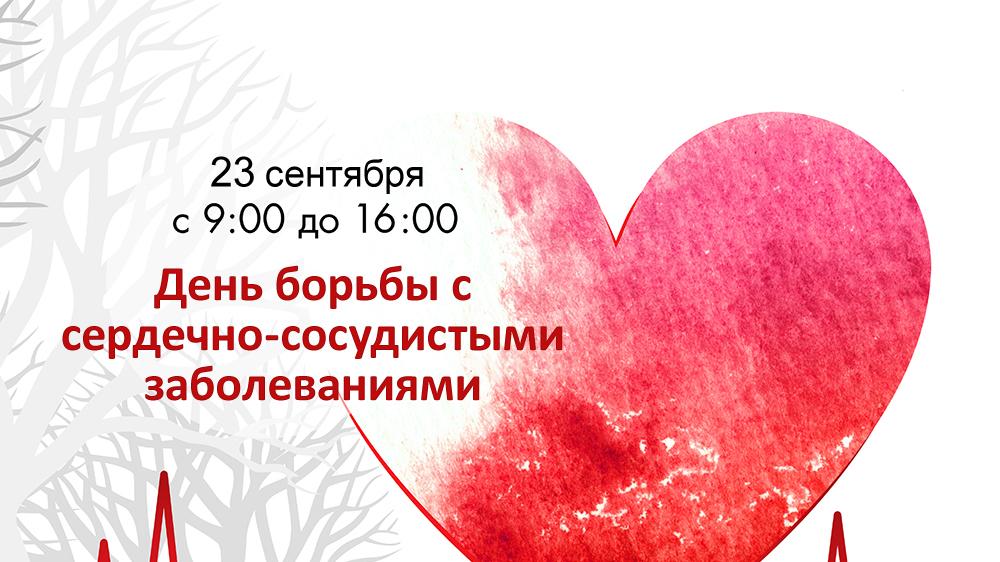 День борьбы с сердечно-сосудистыми заболеваниями