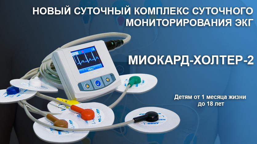 ЭКГ на новой современной аппаратуре «МИОКАРД-ХОЛТЕР-2»