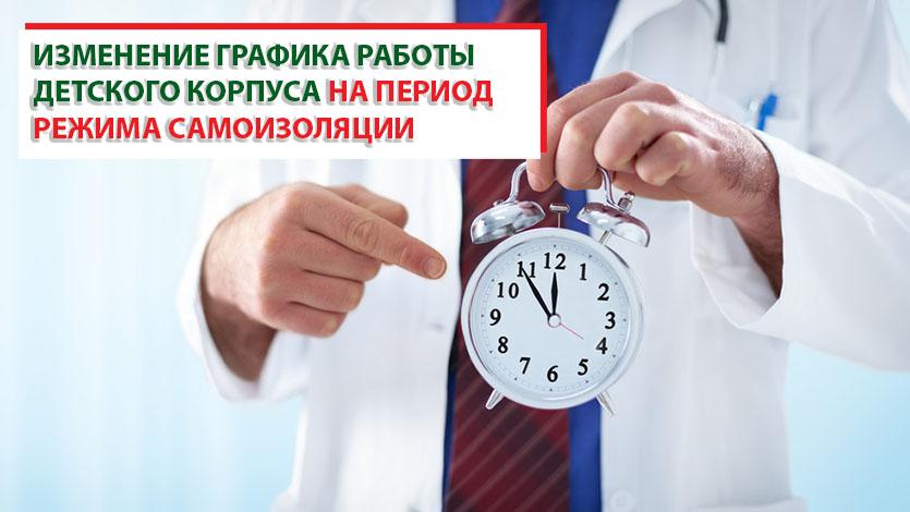 """Детский корпус ФГБУ """"Поликлиника № 4"""" вносит временные изменения в график работы учреждения"""
