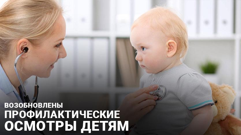 В педиатрическом отделении возобновлены профилактические осмотры здоровым и неконтактным детям