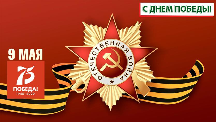 С 75-ой годовщиной Великой Победы!