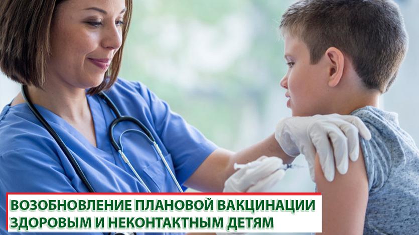 В педиатрическом отделении возобновлена плановая вакцинация здоровым и неконтактным детям
