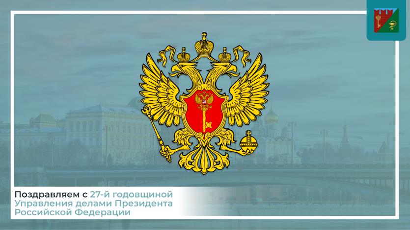 Cердечно поздравляем Управления делами Президента Российской Федерации с 27-й годовщиной со дня образования Управления делами!