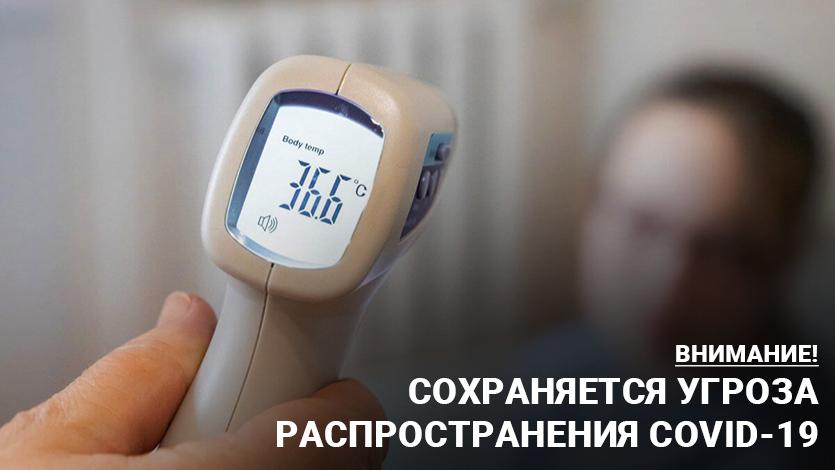 Внимание! Сохраняется угроза распространения новой короновирусной инфекции (COVID-19) в г. Москве