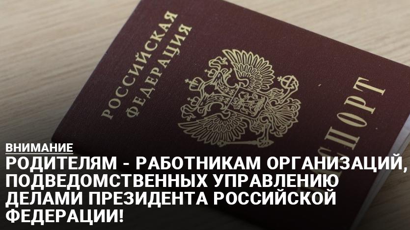 Вниманию родителей - работников организаций, подведомственных Управлению делами Президента Российской Федерации!