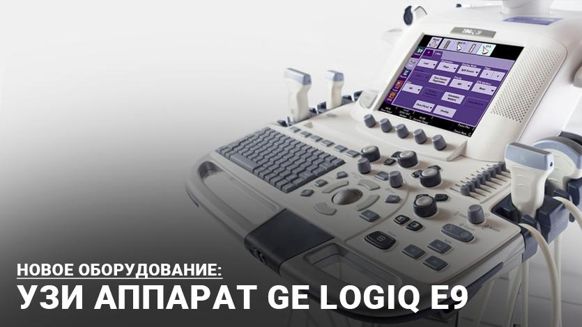 Новое оснащение кабинета ультразвуковой диагностики детского корпуса: УЗИ аппарат GE LOGIQ E9