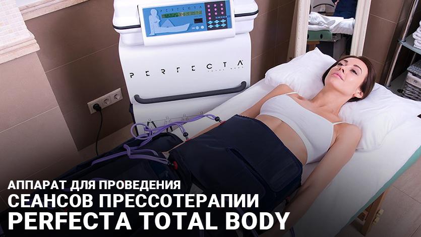 В отделении медицинской реабилитации, восстановительной и спортивной медицины возобновлена работа аппарата Perfecta Total Body для проведения сеансов прессотерапии