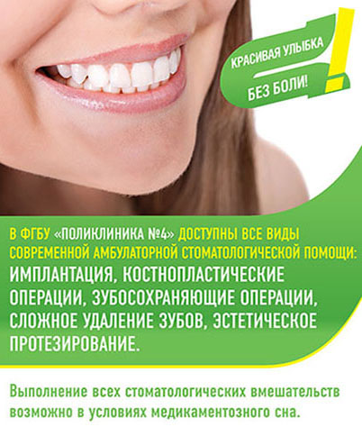 Стоматологическая помощь взрослым